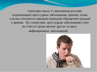 Ежегодно около 15миллионов россиян подхватывают простудные заболевания, пр