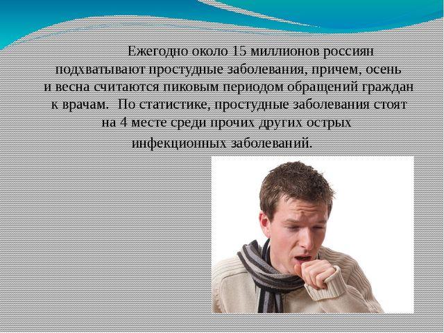 Ежегодно около 15миллионов россиян подхватывают простудные заболевания, пр...