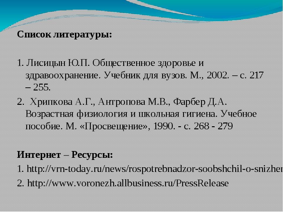 Список литературы: 1. Лисицын Ю.П. Общественное здоровье и здравоохранение. У...