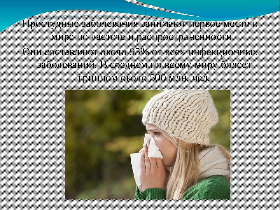 Простудные заболевания занимают первое место в мире по частоте и распростране...