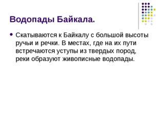 Водопады Байкала. Скатываются к Байкалу с большой высоты ручьи и речки. В мес