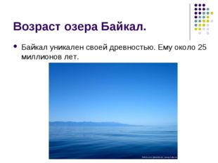 Возраст озера Байкал. Байкал уникален своей древностью. Ему около 25 миллионо