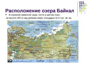 Расположение озера Байкал В огромной каменной чаше, почти в центре Азии, на в