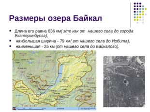 Размеры озера Байкал Длина его равна 636 км( это как от нашего села до города