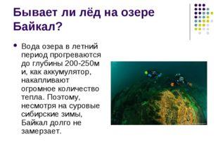 Бывает ли лёд на озере Байкал? Вода озера в летний период прогреваются до глу