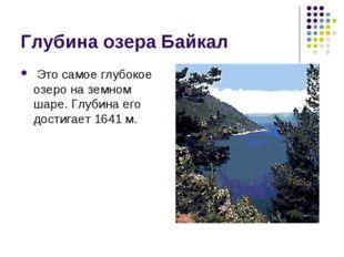 Глубина озера Байкал Это самое глубокое озеро на земном шаре. Глубина его дос