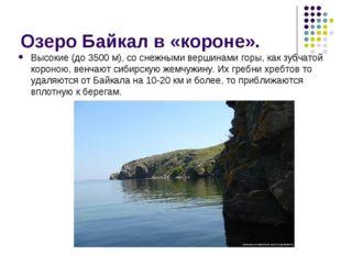 Озеро Байкал в «короне». Высокие (до 3500 м), со снежными вершинами горы, как