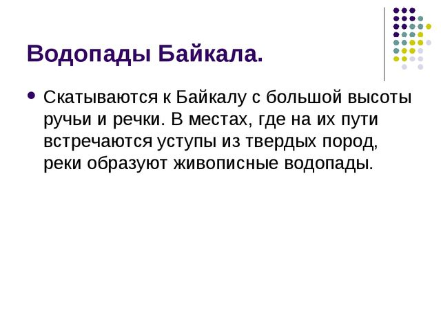 Водопады Байкала. Скатываются к Байкалу с большой высоты ручьи и речки. В мес...