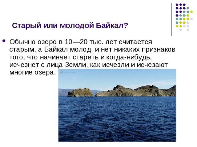 Старый или молодой Байкал? Обычно озеро в 10—20 тыс. лет считается старым, а...