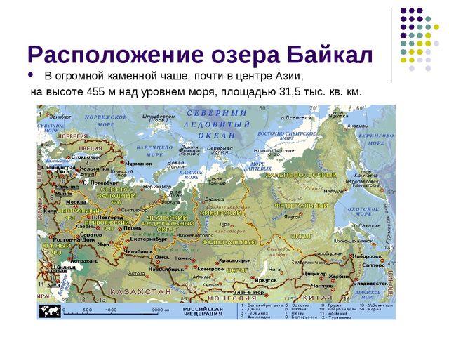 Расположение озера Байкал В огромной каменной чаше, почти в центре Азии, на в...
