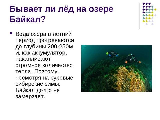 Бывает ли лёд на озере Байкал? Вода озера в летний период прогреваются до глу...