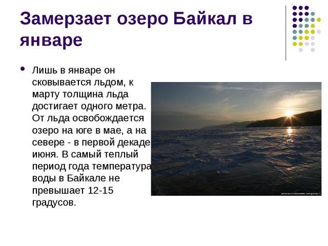 Замерзает озеро Байкал в январе Лишь в январе он сковывается льдом, к марту т...