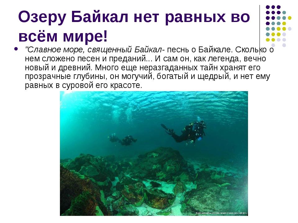 """Озеру Байкал нет равных во всём мире! """"Славное море, священный Байкал- песнь..."""