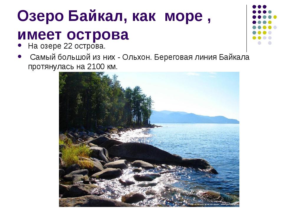 Озеро Байкал, как море , имеет острова На озере 22 острова. Самый большой из...