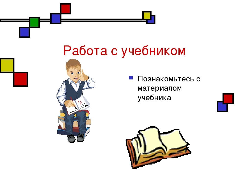 Работа с учебником Познакомьтесь с материалом учебника