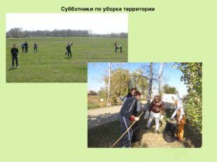 Субботники по уборке территории