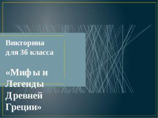 Викторина для 3б класса «Мифы и Легенды Древней Греции»