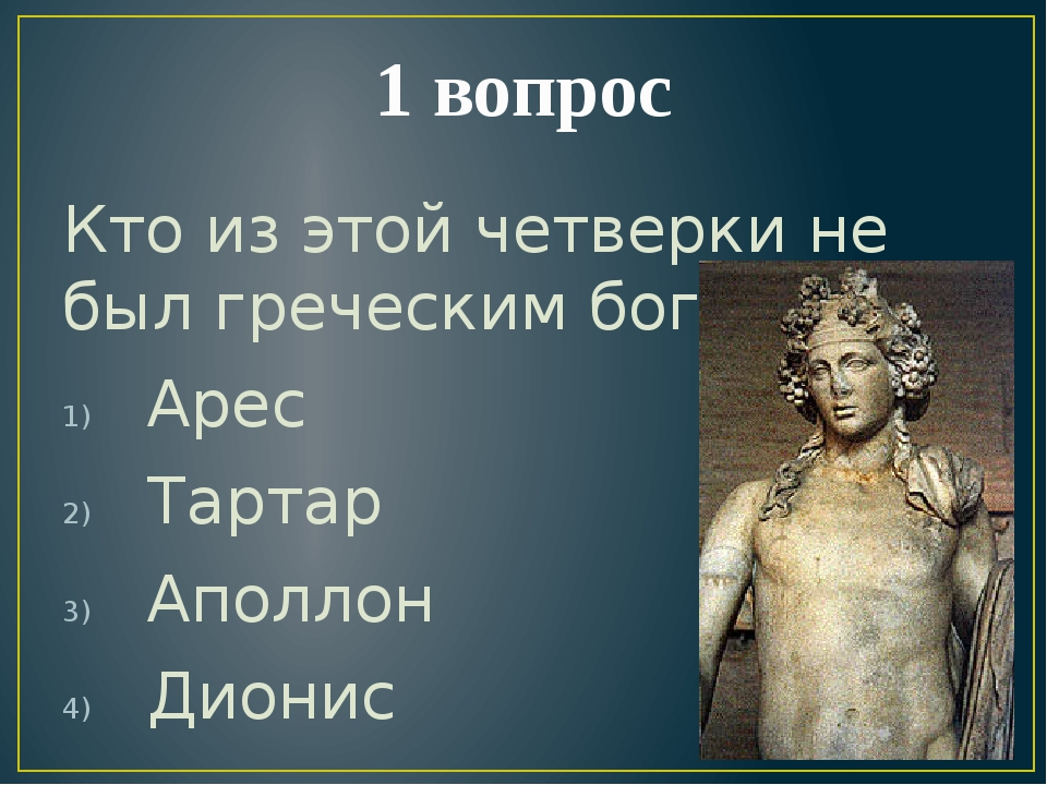 1 вопрос Кто из этой четверки не был греческим богом? Арес Тартар Аполлон Дио...