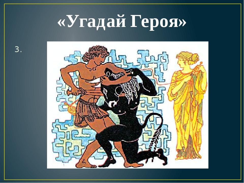 «Угадай Героя» 3.