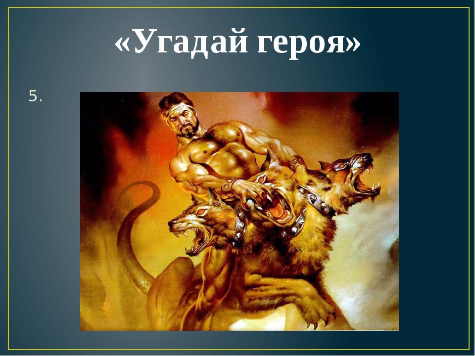 «Угадай героя» 5.