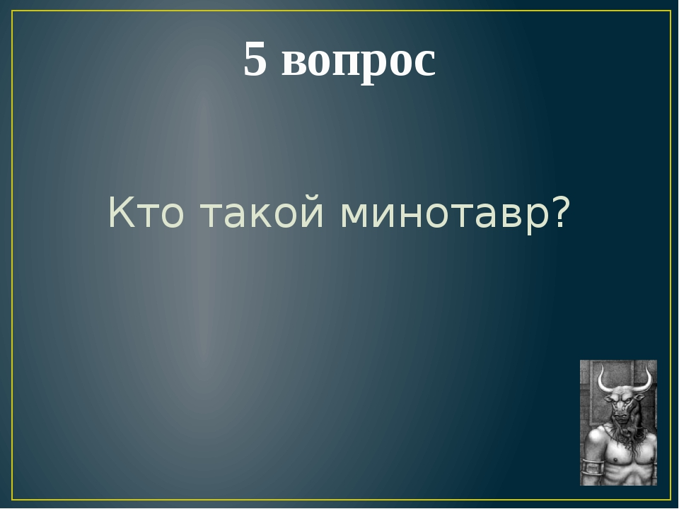 5 вопрос Кто такой минотавр?