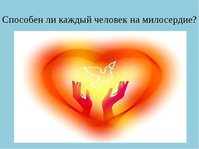 Способен ли каждый человек на милосердие?