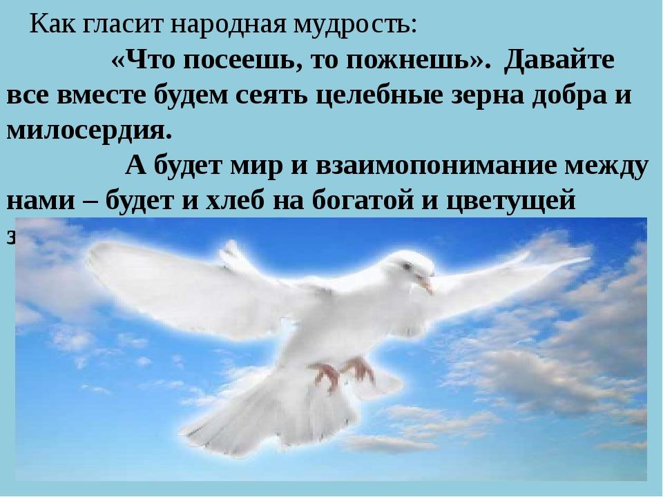 Как гласит народная мудрость: «Что посеешь, то пожнешь». Давайте все вместе...