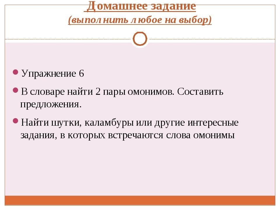Домашнее задание (выполнить любое на выбор) Упражнение 6 В словаре найти 2 п...