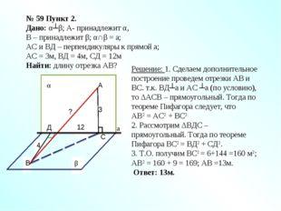 № 59 Пункт 2. Дано: α┴β; А- принадлежит α, В – принадлежит β; α∩β = а; АС и В