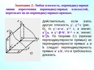 Замечание 2: Любая плоскость, перпендикулярная линии пересечения перпендикул