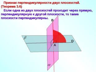 Признак перпендикулярности двух плоскостей. (Теорема 3.6) Если одна из двух