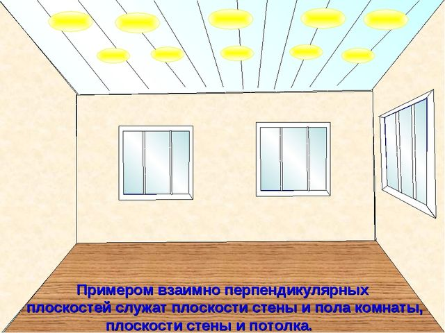 Примером взаимно перпендикулярных плоскостей служат плоскости стены и пола к...