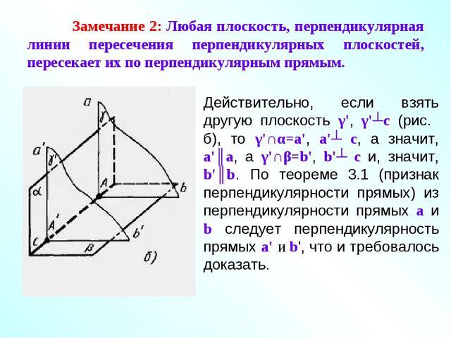 Замечание 2: Любая плоскость, перпендикулярная линии пересечения перпендикул...