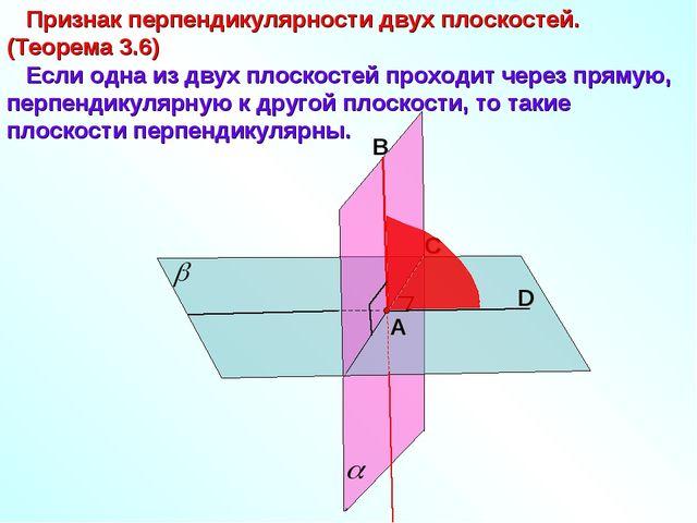 Признак перпендикулярности двух плоскостей. (Теорема 3.6) Если одна из двух...