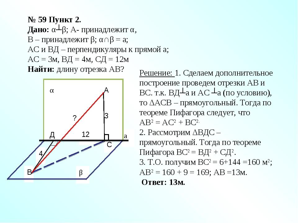 № 59 Пункт 2. Дано: α┴β; А- принадлежит α, В – принадлежит β; α∩β = а; АС и В...