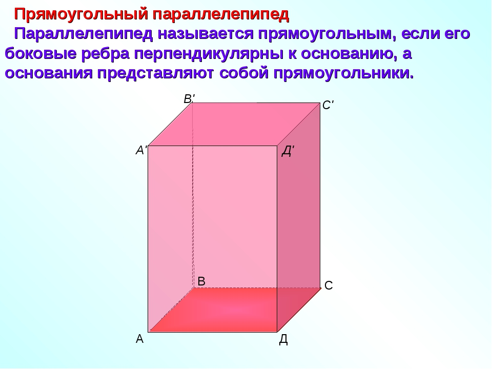 Прямоугольный параллелепипед Параллелепипед называется прямоугольным, если е...