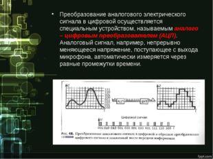 Преобразование аналогового электрического сигнала в цифровой осуществляется с
