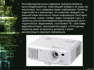 Многофункциональным цифровым прибором является мультимедиапроектор, позволяющ