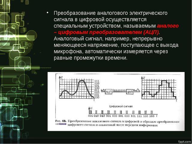 Преобразование аналогового электрического сигнала в цифровой осуществляется с...