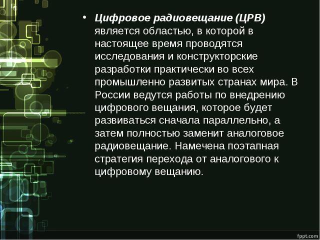 Цифровое радиовещание (ЦРВ) является областью, в которой в настоящее время пр...