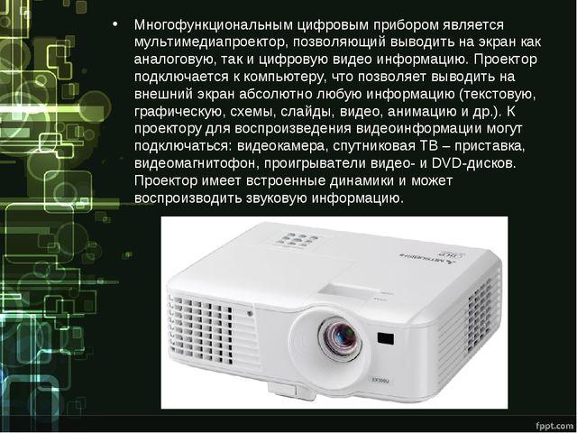 Многофункциональным цифровым прибором является мультимедиапроектор, позволяющ...