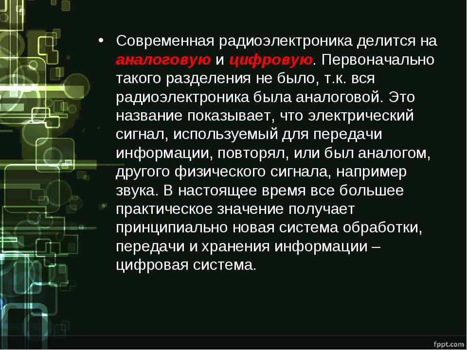 Современная радиоэлектроника делится на аналоговую и цифровую. Первоначально...