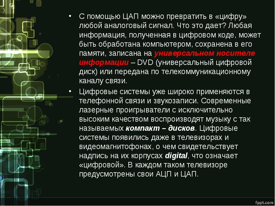 С помощью ЦАП можно превратить в «цифру» любой аналоговый сигнал. Что это дае...