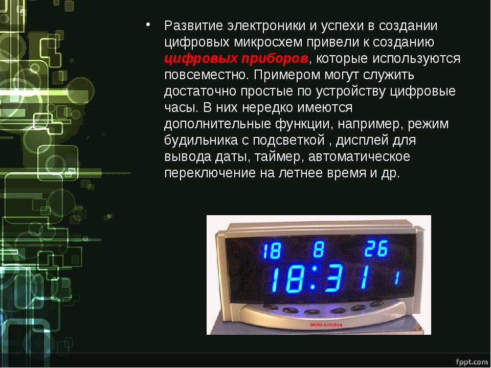 Развитие электроники и успехи в создании цифровых микросхем привели к создани...