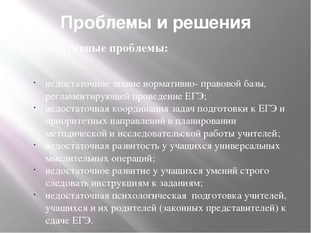 Проблемы и решения Субъективные проблемы: недостаточное знание нормативно- пр...