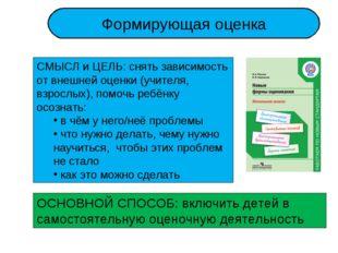 Формирующая оценка СМЫСЛ и ЦЕЛЬ: снять зависимость от внешней оценки (учител
