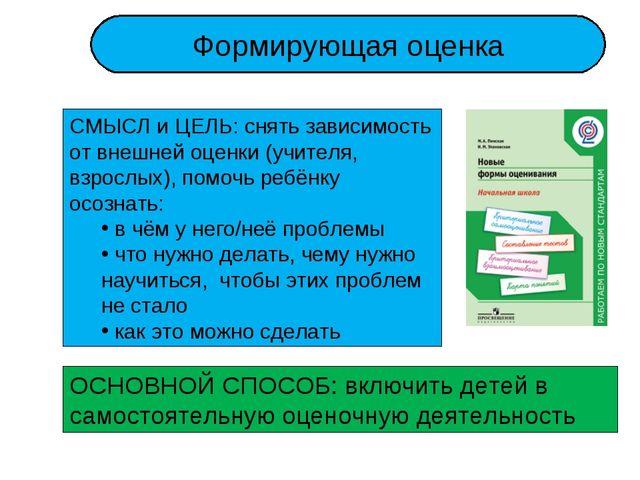 Формирующая оценка СМЫСЛ и ЦЕЛЬ: снять зависимость от внешней оценки (учител...