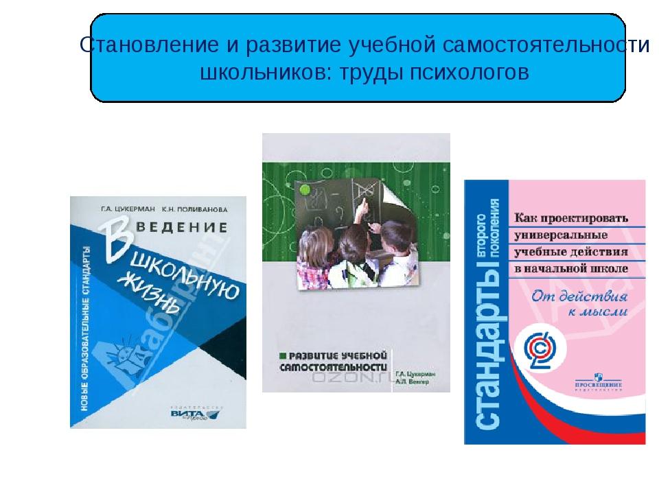 Становление и развитие учебной самостоятельности школьников: труды психологов