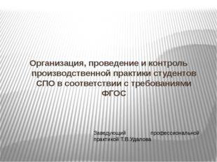 Организация, проведение и контроль производственной практики студентов СПО в