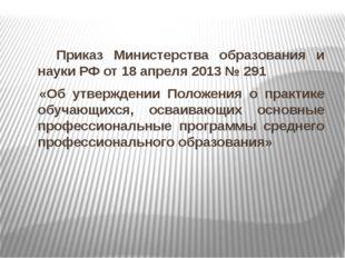 Приказ Министерства образования и науки РФ от 18 апреля 2013 № 291 «Об утвер